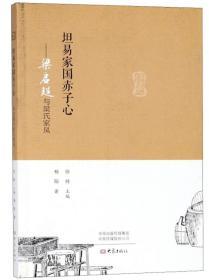 坦易家国赤子心:梁启超与梁氏家风
