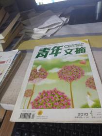 2010-4 二月下 半月刊 青年文摘