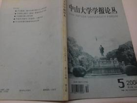 中山大学学报论丛双月刊,1981创刊