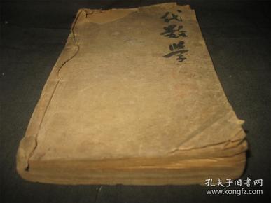希见军事资料!中华民国创建的第一所军事学府《北洋陆x军军需学校代数学教程》完整一厚册全!