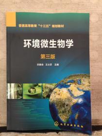 环境微生物学(第三版)2019.1重印