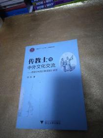 传教士与中外文化交流:李明《中国近事报道》研究