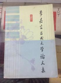 李嘉言古典文学论文集(87年初版  印量2500册)