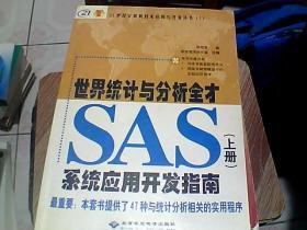 世界统计与分析全才SAS系统应用开发指南  上册