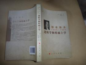 耶拿体系1804-1805:逻辑学和形而上学  杨祖陶签名赠送李晓红校长