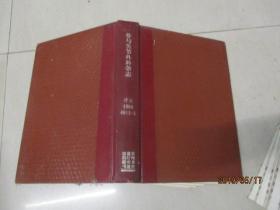 骨与关节外科杂志《外文版》1964年第46卷1-3期    精装合订本   实物图  品自定    内16开医药书籍,。