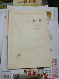 人性论(上册)【汉译世界学术名著丛书】品相以图片为准