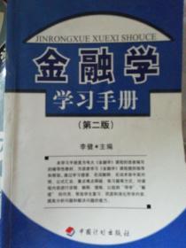 金融学学习手册(第二版)