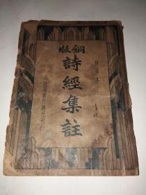 铜版诗经集注 精校本