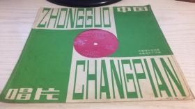 中国唱片(大薄膜唱片)---朱逢博独唱歌曲选 友谊之歌等十首 1张2面 1980年出版 DB-20046(DB-80/20092)