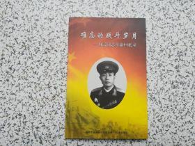 难忘的战斗岁月 — 冉雷同志革命回忆录
