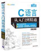 C语言从入门到精通(第三版)C语言程序设计 零基础C语言入门编程入门经典书籍 计算机编程入门教材 软件开发  现货  9787302457787