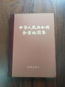 中华人民共和国分省地图集【精装品好】