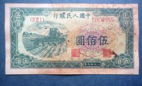 钱币,49年500元, 收割机