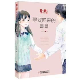 《儿童文学》淘乐酷:寻找回来的哥哥