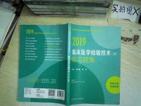 2019全国卫生专业技术资格考试习题集丛书——临床医学检验技术(师)练习题集  ,