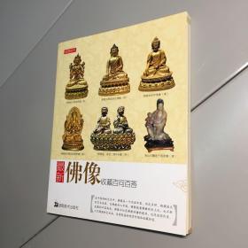 最新佛像收藏百问百答