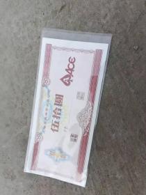 股票;上海爱使电子有限公司五十元