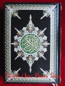 古兰经(阿拉伯语文版)