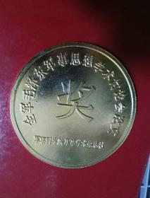 全军毛泽东军事思想学术讨论会论文奖章