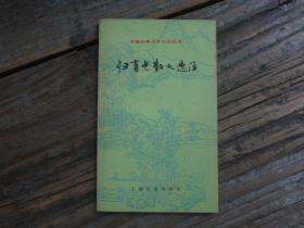 中国古典文学作品选读:归有光散文选注