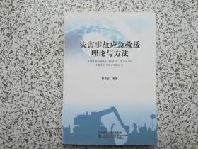 灾害事故应急救援理论与方法