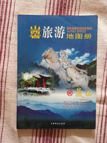 山西省旅游地图册