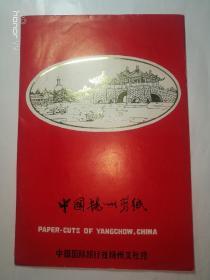八十年代~中国扬州剪纸~八张一套~有五亭桥,鉴真堂,何园,个园,大明寺,西园宾馆,古运河,冶春园等八处景观剪纸,细腻,中国扬州工艺厂制作,