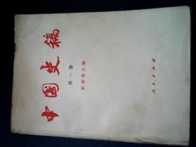 中国史稿 第一册