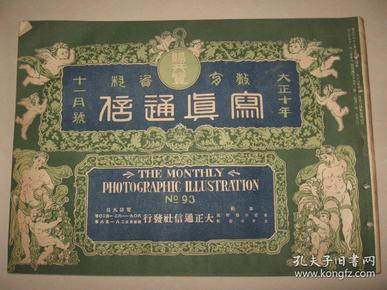日本画报 1921年11月《写真通信》东海道五十三次浮世绘 朝鲜昌德宫 帝国美术院展览会  菲律宾总督  铁道开通五十周年祭