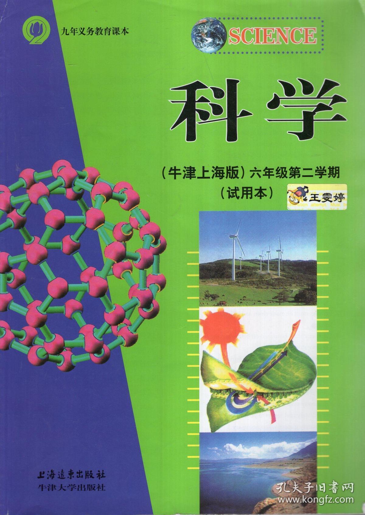 九年义务教育课本:科学(牛津上海版)六年级第一,二学期(试用图片