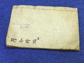 清嘉庆十七年(1812)琳琅仙馆自刻本《月令粹编》存卷十一至卷十四,线装一册