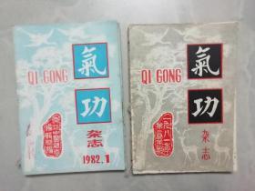 气功杂志  1981年1--4期  - 201982年1--4期 (手工合订本 )