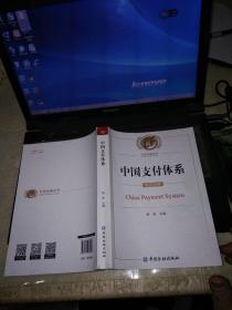 中国金融丛书:中国支付体系(英汉对照)