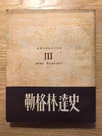 涅克拉索夫《史达林格勒》(文化工作社1951年再版)