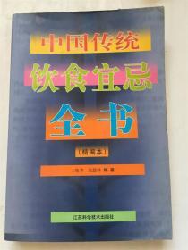 中国传统饮食宜忌全书 /王焕华 江苏科学技术出版