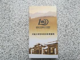 河南大学建校100周年  — 河南大学百年校庆影像集锦 DVD 全新未开封