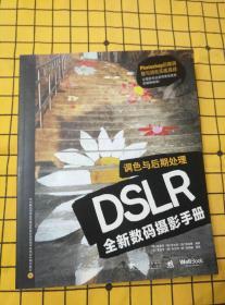 DSLR全新数码摄影手册:调色与后期处理(无光盘)