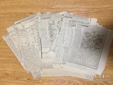 1917年(大正六年)日本报纸上《名家胜继棋战》《围棋新局》等专辑围棋剪报40张合售