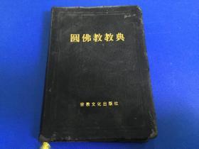 圆佛教教典(中国语版) 软精装本