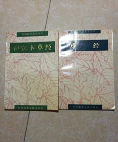 中国医学基本丛书:神农本草经、 难经(2本)
