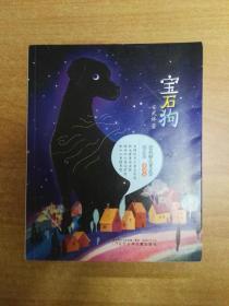 宝石狗(安武林儿童文学精品集 童话卷)