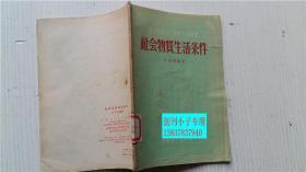 社会物质生活条件 何凤栖 编著 中国青年出版社 32开