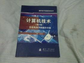 计算机技术:信息化战争的操控中枢(第2版)【有张学孝签名