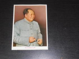 毛主席画片(64开,尺寸:14*10.2公分)