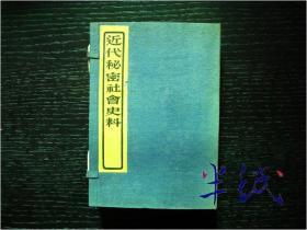 《近代秘密社会史料》 1935年初版 线装一函 全4册  品好