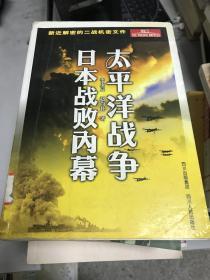 正版现货!太平洋战争日本战败内幕9787220073687