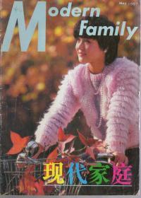 现代家庭1987年第5期.总第29期