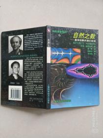 自然之数:数学想象的虚幻实境