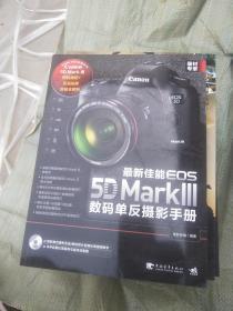最新佳能EOS 5D MarkIII数码单反摄影手册